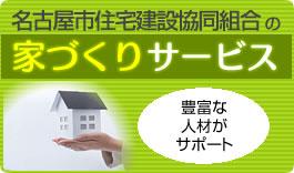 家づくりサポートの仕組み